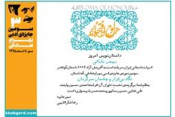 اعلام برندگان نهایی سومین دوره جایزه بهرام صادقی