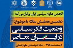 همایش وضعیت فکر سیاسی در ایران معاصر برگزار میشود