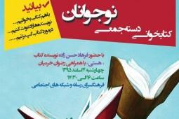 فرهاد حسنزاده به کتابخوانی دستهجمعی نوجوانان میرود