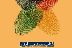 سومین جلد کتاب مردمی ایثار در آستانه انشار