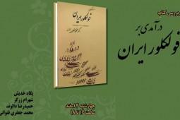 نقد و بررسی کتاب «درآمدی بر فولکلور ایران» در سرای اهل قلم
