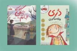 دو داستان ترجمه به دست بچهها رسید