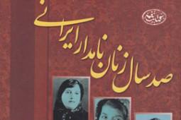 زنان بلندآوازه ایران در یک کتاب گردهم آمدند