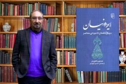 کاتوزیان: «ایرانیان: دوران باستان تا دوره معاصر» را بخوانید