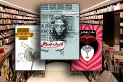 رمانهای منتخب خارجی از نگاه کتابفروشان معرفی شدند