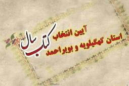 برگزیدگان سومین دوره کتاب سال کهگیلویه و بویر احمد معرفی شدند