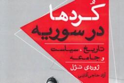 ژرودی تژل درباره «کردها در سوریه» کتاب نوشت