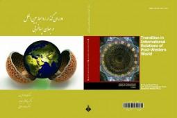 رونمایی از «دوران گذار روابط بینالملل در جهان پساغربی» محمدجواد ظریف
