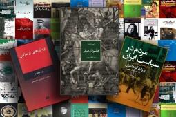 گزارش ایبنا از ده کتاب پرفروش حوزه علوم انسانی در هفته دوم اسفندماه