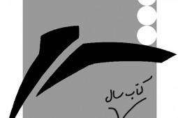 معرفی نامزدهای بخش ویژه جایزه شعر خبرنگاران