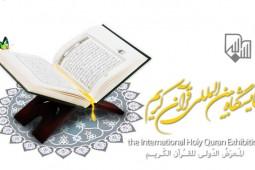 انتصاب مدیران بیست و پنجمین نمایشگاه بینالمللی قرآن کریم
