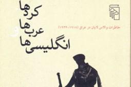 «انگلیسیها، عربها، کردها»؛ کتابی که به طور پنهانی نوشته شد