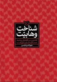 درباره «شناخت وهابیت»