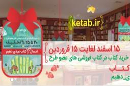 فروش 170 هزار کتاب در هفته اول عیدانه کتاب
