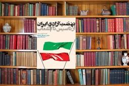 سیر شکلگیری و تداوم حیات سیاسی نهضت آزادی ایران