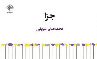 درباره مجموعه شعر «جزا» سروده محمدصابر شریفی