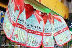 طرح عیدانه کتاب در کتابفروشی های انقلاب (3)