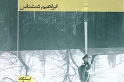نگاهی به رمان «نامه نانوشته» اثر ابراهیم دمشناس
