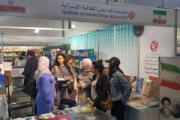 حضور ایران در نمایشگاه کتاب تونس