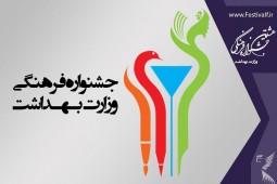 لنگرودی، عبدالملکیان و بهمنی به جشنواره سلامت پیوستند