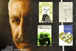 چاپ مجدد 10 کتاب نادر ابراهیمی