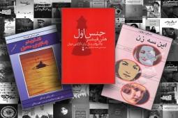کتابهایی درباره زنان، همچنان پرفروشترند
