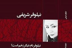 «نیلوفر نام دیگر زخم است» منتشر شد