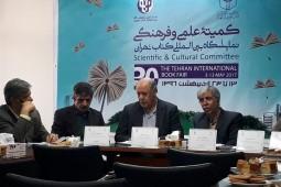 عنوان کارگاههای آموزشی نمایشگاه کتاب تهران تصویب شد