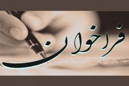 فراخوان طراحی پوستر نمایشگاه بینالمللی قرآن