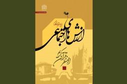 نگاهی به ارزشهای اجتماعی از منظر قرآن