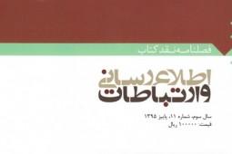 شماره جدید فصلنامه «نقد کتاب اطلاعرسانی و ارتباطات» به پیشخان آمد