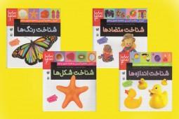 آموزش مفاهیم کاربردی با تصویر و شعر به بچهها