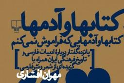 «کتابها و آدمها»؛ پانزده گفتار درباره ادبیات فارسی و تاریخ فرهنگی ایران