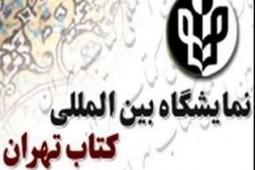 اختصاص یارانه 164 میلیارد ریال در نمایشگاه کتاب تهران