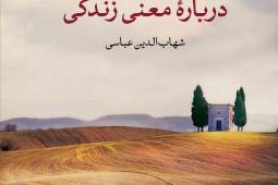 کتابی از ویل دورانت درباره معنی زندگی منتشر شد