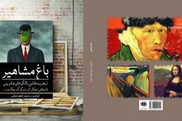 گردهمایی نقاشان جهان در «باغ مشاهیر»