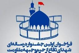 آثار ارسالی به جشنواره «جوشن» حمایت و منتشر میشود