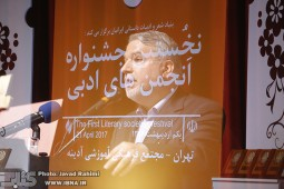 نخستین جشنواره انجمنهای ادبی