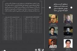 فیلمنامههای پذیرفتهشده در جشنواره سایه اعلام شد