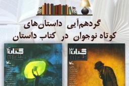 گردهمآیی داستانهای کوتاه نوجوان در «کتاب داستان»