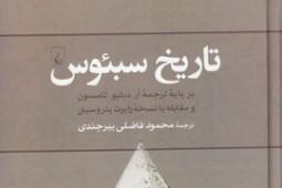 دیدگاه بهدور از تعصب تاریخنویسان ارمنی در کتاب «تاریخ سبئوس»