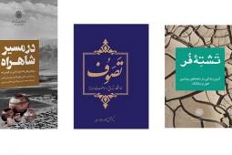 «در مسیر شاهراه»، «تصوف» و «تشنه فر» به نمایشگاه سیآم میآیند