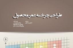 کتاب «طراحی چرخه عمر محصول» به پیشخان آمد