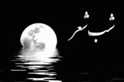 شب شعر برای شهدای مدافع حرم