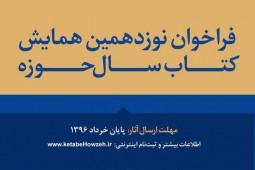 فراخوان کتاب سال حوزه منتشر شد