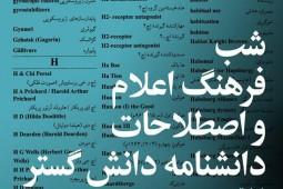 شب فرهنگ اعلام و اصطلاحات برگزار میشود
