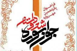 انتشار فراخوان پانزدهمین مهرواره شعر و داستان جوان «سوره»