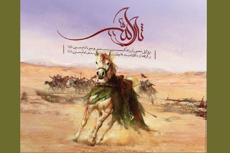 روایتی مصور از تاریخ زندگی امام حسین (ع) از دریچه کتاب