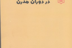 مجموعه مقالههایی درباره خُلقیات ایرانیان در دوران مدرن چاپ شد
