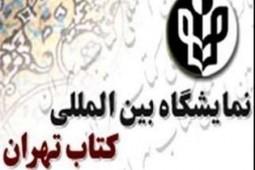 کتاب برای آموزش زبان فارسی به خارجیها نداریم